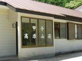甲子高原山荘