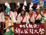 ひたち秋祭り 郷土芸能大祭