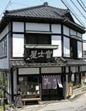 富士屋醸造