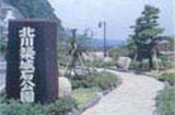 北川築城石公園
