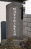 蜂須賀屋敷跡(宮後城跡)