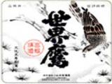 株式会社小山本家酒造京都伏見工場