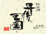 谷口酒造株式会社