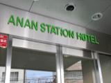 あなんステーションホテル